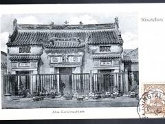 Altes-Gerichtsgebäude-Kiautchou