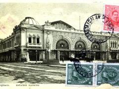 Santiago Estacion Mapocho