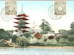 Nara Pagoda Front Sarusawa Pond