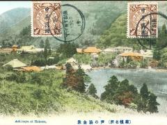 Hakone Ashinoyu