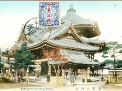 Kyoto Rokkakudo Temple