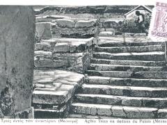 Aghia Trias en dedans du Palais Messara
