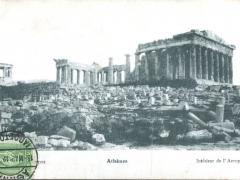 Athenes Interieur de l'Acropole