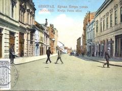 Beograd Kralja Petra ulica