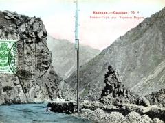 Caucase Bopora