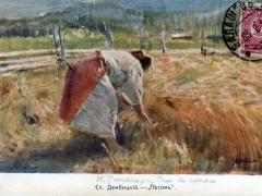 Frau Ernte Künstlerkarte