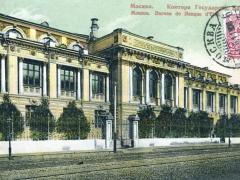 Moscou Bureau de Banque d'Etat