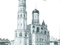 Moscou Kremlin Clocher Ivan Veliki