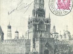 Moscou Porte Sainte du Kremlin