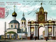 Moscou Vue de la Porte Rouge