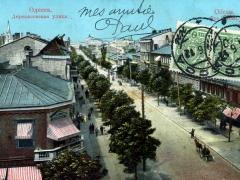 Odessa Rue