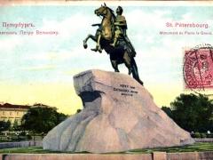 St Petersbourg Monument de Pierre le Grand