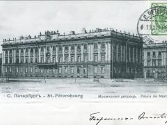 St Petersbourg Palais de Marbre