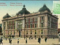 Belgrade Banque hypotecaire